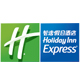 智選假日(Holiday Inn Express)