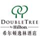 逸林希爾頓(Doubletree by Hilton)